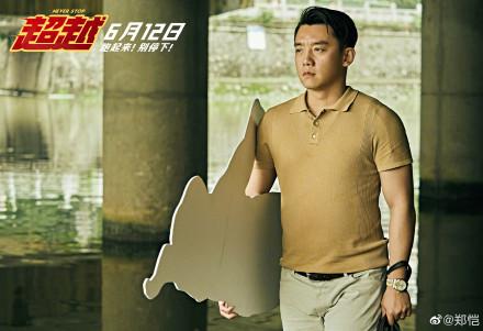 郑恺2个月胖了40斤,郑凯