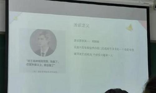 利路修成北师大思修课案例,利路修