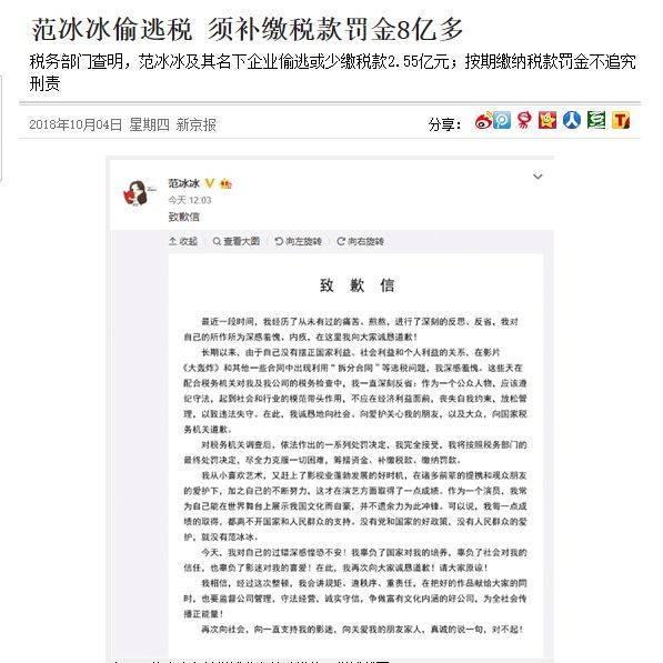 郑爽涉嫌偷逃税被调查 律师:最高判7年加数亿罚金