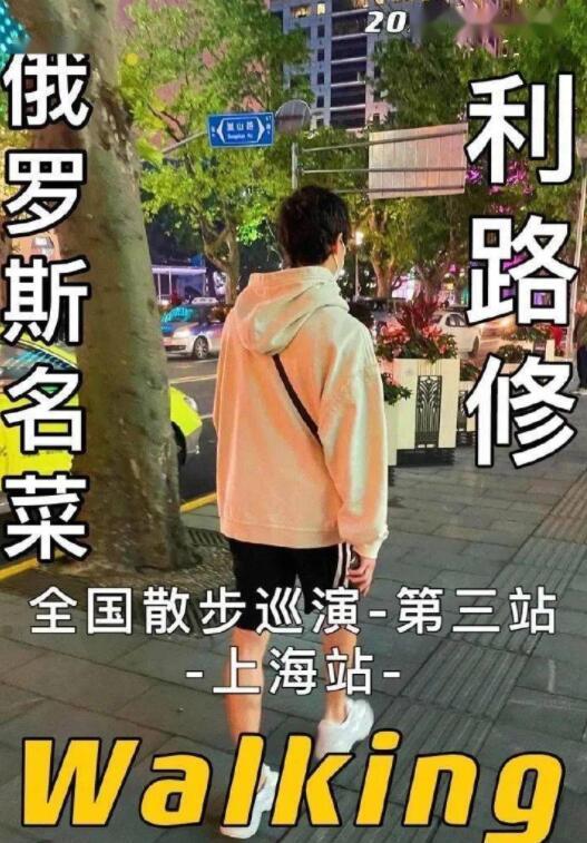利路修上海散步,利路修